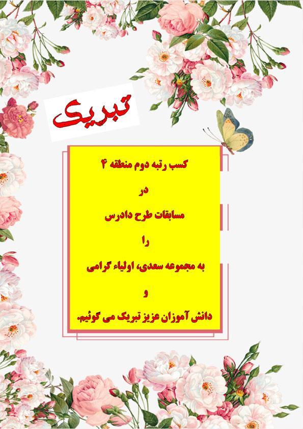 جشنواره خوارزمی زبان انگلیسی نهم دبیرستان دخترانه نمونه دولتی سعدی (دوره اول)