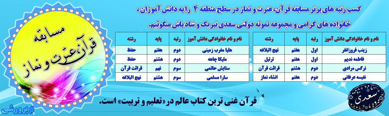 متن زبان انگلیسی نهم خوارزمی دبیرستان دخترانه نمونه دولتی سعدی (دوره اول)